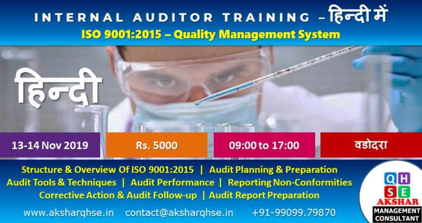 Internal Auditor Trainning in Hindi